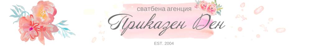 сватбена агенция 78
