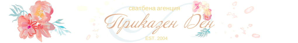 сватбена агенция 8