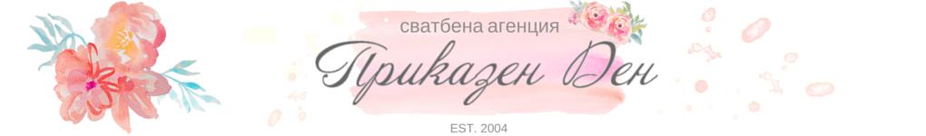 Приказен ден | Weddings in Bulgaria