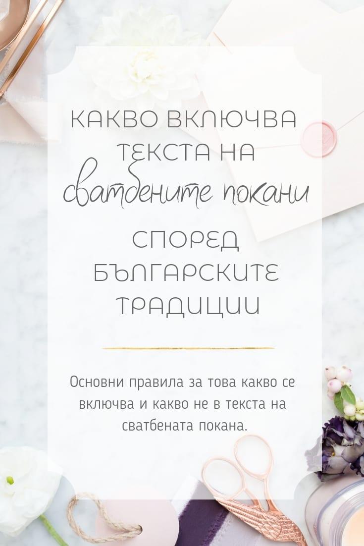 Текст на сватбени покани според българските традиции